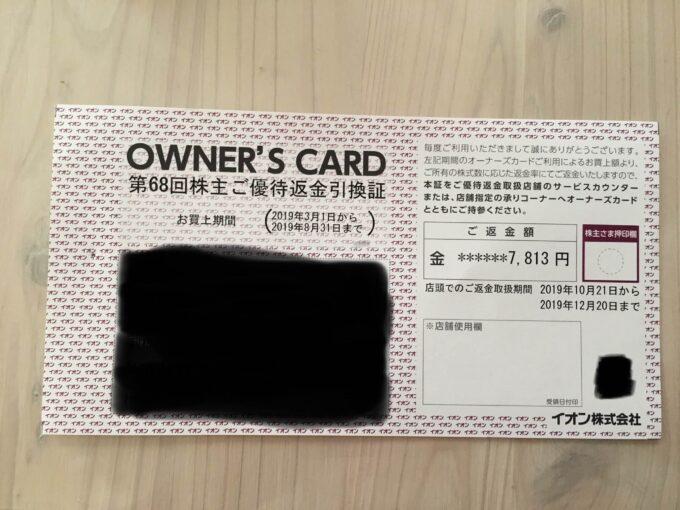 イオン株主優待のキャッシュバック金額公開!!