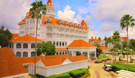 DVCグランドフロリディアンリゾートの紹介
