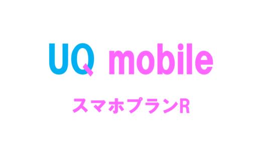 UQモバイルの新しいプラン(R)について