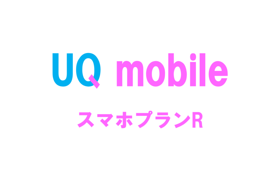 プラン uq r モバイル