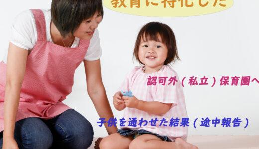 教育に特化した認可外(私立)保育園へ子供を通わせた結果(途中報告)
